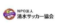 清水サッカー協会