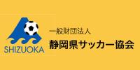 静岡サッカー協会