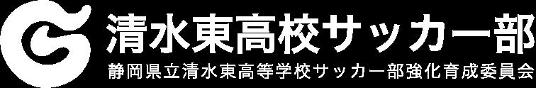 静岡県立清水東高等学校サッカー部