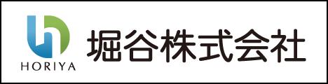 堀谷(株)