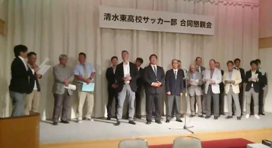 清水東高校サッカー部OB会